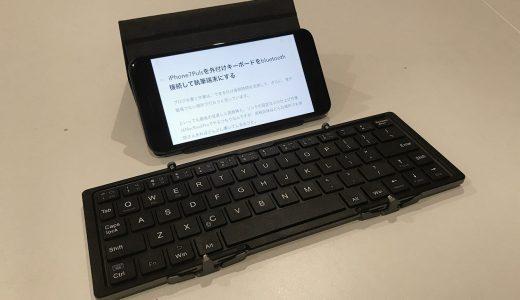 iPhone7Pulsを外付けキーボードをbluetooth接続して執筆端末にする